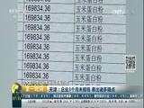 [第一时间]特大虚开增值税专用发票案告破 天津:企业3个月未报税 牵出诸多疑点