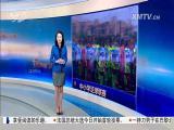 午间新闻广场 2017.4.23 - 厦门电视台 00:20:51
