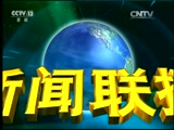 04月23日 新闻联播