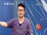 金庸群侠传(六)相遇林霜华 斗阵来讲古 2017.04.24 - 厦门卫视 00:29:43