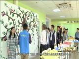 党的生活 2017.04.23 - 厦门电视台 00:15:23