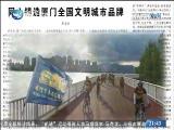 两岸新新闻 2017.4.25 - 厦门卫视 00:27:38