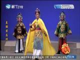 孟丽君后传(2) 斗阵来看戏 2017.04.25 - 厦门卫视 00:49:28