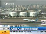 山东青岛 闯祸的风筝·新闻回顾 风筝闯入机场影响多趟航班