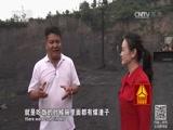 《走遍中国》 20170425 煤城换新颜