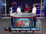 老城区道路设立非机动车道,值得推广吗? TV透 2017.4.26- 厦门电视台 00:24:54