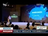 海西财经报道 2017.04.25 - 厦门电视台 00:07:24