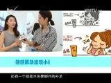 炫彩生活 2017.04.25 - 厦门电视台 00:05:53