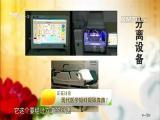 粪菌移植治疗慢性乙型肝炎(上) 名医大讲堂 2017.04.26 - 厦门电视台 00:25:40
