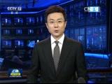 04月28日 新闻联播