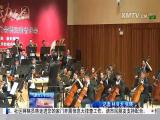 厦视新闻 2017.4.30 - 厦门电视台 00:23:31