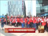 文明点赞:我市推进微型消防站建设 千名志愿者加入  文明论坛 2017.4.30 - 厦门电视台 00:10:10