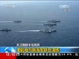 [新闻30分]关注朝鲜半岛局势:美航母与韩海军联合演练