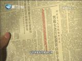 警钟长鸣——新中国反腐第一案 两岸秘密档案 2017.04.29 - 厦门卫视 00:41:13