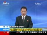 """[新闻30分]关注朝鲜半岛局势 朝媒:美国在""""不计后果地冒险"""""""