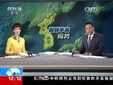 [新闻30分]关注朝鲜半岛局势 路透社:美威胁部署更多舰船