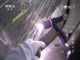 [大国工匠]焊接飞天神箭