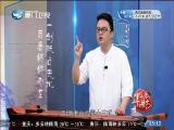 金庸群侠传(十二)潇湘夜雨莫大先生 斗阵来讲古 2017.05.02 - 厦门卫视 00:29:02