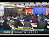 金融聚焦 2017.04.29 - 厦门电视台 00:07:59