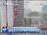 两岸新新闻 2017.5.3 - 厦门卫视 00:27:38
