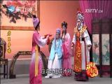 君臣争婚(2) 斗阵来看戏 2017.05.03 - 厦门卫视 00:49:42