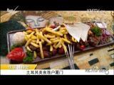 炫彩生活 2017.05.03 - 厦门电视台 00:03:53