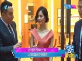 [娱乐乐翻天]刘诗诗现身上海 谈与邓超合作很受教