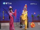 君臣争婚(3) 斗阵来看戏 2017.05.04 - 厦门卫视 00:49:55