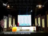 """揭秘""""小儿流感"""" 名医大讲堂 2017.05.04 - 厦门电视台 00:25:42"""