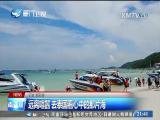 东南亚观察 2017.5.6 - 厦门卫视 00:13:24