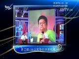 陈岱桦:台企转型的华丽转身 玲听两岸 2017.05.06 - 厦门电视台 00:29:04