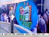 厦视新闻 2017.5.7 - 厦门电视台 00:22:24