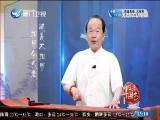 民间传说·乾隆买四时 斗阵来讲古 2017.05.08 - 厦门卫视 00:28:29