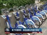 有了共享单车,你还会骑公共自行车吗?TV透 2017.5.8 - 厦门电视台 00:24:35