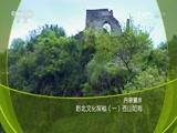 黔北文化探秘(一)苍山如海 00:36:53