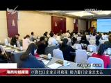 海西财经报道 2017.05.09 - 厦门电视台 00:07:52