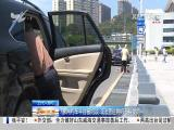 午间新闻广场 2017.5.10 - 厦门电视台 00:21:17