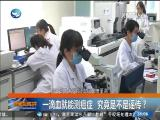 新闻斗阵讲 2017.5.10 - 厦门卫视 00:25:05