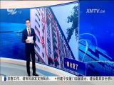 厦视直播室 2017.5.11 - 厦门电视台 00:48:07