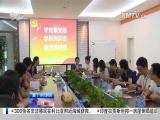 厦视新闻 2017.5.11 - 厦门电视台 00:24:24