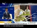 炫彩生活 2017.05.10 - 厦门电视台 00:07:33