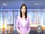 马巷青创会 助力青年创业 十分关注 2017.5.12 - 厦门电视台 00:19:00