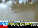 [东方时空]强降雨持续影响南方地区 广东广州:暴雨袭击 从化区学校全面停课