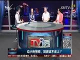 幼小衔接班,到底该不该上? TV透 2017.5.15 - 厦门电视台 00:24:59