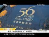 炫彩生活 2017.05.16 - 厦门电视台 00:07:50