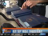 新闻斗阵讲 2017.5.17 - 厦门卫视 00:25:10