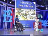 郑声滔:轮椅上的梦想 玲听两岸 2017.05.20 - 厦门电视台 00:29:26
