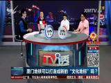 """思明政协讲谈:厦门地铁可以打造成新的""""文化地标""""吗? TV透 2017.5.21- 厦门电视台 00:25:05"""