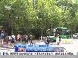 厦视新闻 2017.5.24 - 厦门电视台 00:24:29