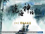 沧海神话(一)神秘西厢房 斗阵来讲古 2017.05.24 - 厦门卫视 00:29:37